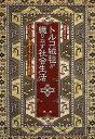 トルコ絨毯が織りなす社会生活 グローバルに流通するモノをめぐる民族誌/田村うらら【2500円以上送料