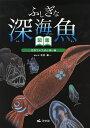 ふしぎな深海魚図鑑 世界でいちばん深い海/北村雄一【2500円以上送料無料】
