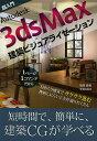 超入門Autodesk 3ds Max建築ビジュアライゼーション/櫛間勝義【2500円以上送料無料】