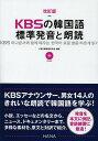 KBSの韓国語標準発音と朗読/KBS韓国語研究会/HANA韓国語教育研究会【2500円以上送料無料】