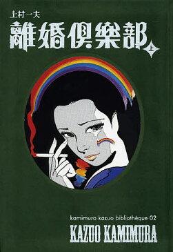 離婚倶楽部 上/上村一夫【2500円以上送料無料】
