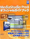 MediaStudio Pro 8オフィシャルガイドブック/阿部信行【合計3000円以上で送料無料】
