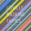 かわいいマスキングテープ素材集/room‐composite/cotondesign【合計3000円以上で送料無料】