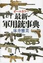著者床井雅美(著)出版社並木書房発行年月2013年05月ISBN9784890633036ページ数559P9784890633036内容紹介世界各国の軍隊で使用されている軍用小火器—ピストル(拳銃)、ライフル(小銃)、サブ・マシンガン(機関短銃)、スナイパー・ライフル(狙撃銃)、マシンガン(機関銃)、ショットガン(散弾銃)、グレネード・ランチャー(擲弾発射機)、アンチ・マテリアル・ライフル/ロング・レンジ・スナイパー・ライフル(対物射撃銃/遠距離狙撃銃)500点を収録し徹底詳解!各銃の基本データ、開発の経緯、メカニズム、特徴を記した詳細な解説と、1100点余りのオリジナル写真・図版で紹介した最新の銃器図鑑。※本データはこの商品が発売された時点の情報です。