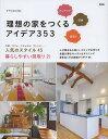 樂天商城 - 理想の家をつくるアイデア353 インテリア 収納 間取り 新装版【2500円以上送料無料】