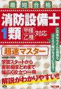 消防設備士1類超速マスター 最短合格/消防設備士研究会【2500円以上送料無料】