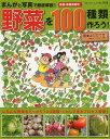 まんがと写真で徹底解説!野菜を100種類作ろう! 有機・無農薬栽培/よだひでき【合計3000円以上で送料無料】