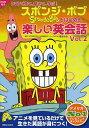 【店内全品5倍】スポンジ・ボブとはじめる楽しい英会話 DVDで見て、聞いて、学ぶ! Vol.2/椿まゆみ【3000円以上送料無料】