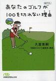 あなたのゴルフが100を切れない理由(わけ)/久富章嗣/「書斎のゴルフ」編集部【後払いOK】【2500以上】