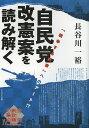 【2500円以上送料無料】自民党改憲案を読み解く 「戦争する国家」へのアート!?/長谷川一裕