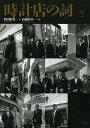 【2500円以上送料無料】時計店の詞 vol.2/鶴田康男/高橋和幸