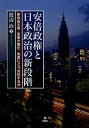 安倍政権と日本政治の新段階 新自由主義・...