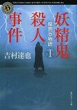 妖精鬼殺人事件/吉村達也【後払いOK】【2500以上】