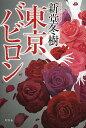 東京バビロン/新堂冬樹【2500円以上送料無料】