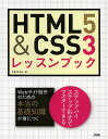 HTML5&CSS3レッスンブック/エビスコム【合計3000円以上で送料無料】