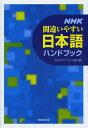NHK間違いやすい日本語ハンドブック/NHKアナウンス室【2500円以上送料無料】