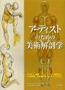 アーティストのための美術解剖学 デッサン・漫画・アニメーション・彫刻など、人体表現、生体観察をするすべての人に/ヴァレリー・L・ウィンスロゥ/宮永美知代【2500円以上送料無料】