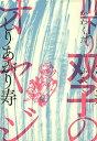 川下り双子のオヤジ/しりあがり寿【合計3000円以上で送料無料】
