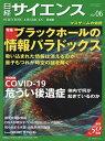 日経サイエンス 2021年6月号【雑誌】【3000円以上送料無料】