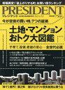 【2500円以上送料無料】プレジデント 2013年4月15日号【雑誌】