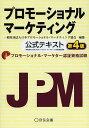 プロモーショナルマーケティング 公式テキスト プロモーショナル・マーケター認証資格試験/日本プロモーショナル・マーケティング協..