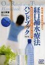 熱中症、脱水症に役立つ経口補水療法ハンドブック 脱水症状を改善する「飲む点滴」の活用法/谷口英喜【2500円以上送料無料】