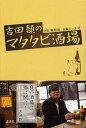 吉田類のマタタビ酒場/吉田類/佐藤ピート【2500円以上送料無料】