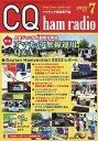 【2500円以上送料無料】CQハムラジオ 2013年7月号【雑誌】【RCP】