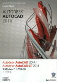 【2500以上】Autodesk AutoCAD 2014/Autodesk AutoCAD LT 2014正式训练向导/欧特克【RCP】[【2500以上】Autodesk AutoCAD 2014/Autodesk AutoCAD LT 2014公式トレーニングガイド/オートデスク【RCP】]