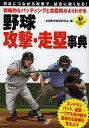 野球攻撃・走塁事典 戦略的なバッティングと走塁術がよくわかる/全国野球技術研究会【2500円以上送料無料】