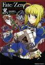 樂天商城 - Fate/Zero黒(ブラック)/雌鳥/虚淵玄/TYPE−MOON【2500円以上送料無料】