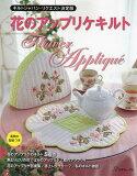 【後払いOK】【2500以上】花のアップリケキルト キルトジャパン・リクエスト決定版