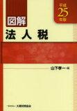 【2500以上】図解法人税 平成25年版/山下孝一【RCP】