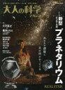 大人の科学マガジン 〔Vol.39〕【2500円以上送料無料】