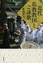 近代仏教教団とご詠歌/新堀歓乃【2500円以上送料無料】