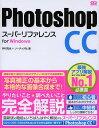 Photoshop CCスーパーリファレンス for Windows/井村克也/ソーテック社【2500円以上送料無料】