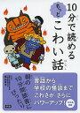 【100円クーポン配布中!】10分で読めるもっとこわい話 テーマ別でおもしろい!/塩谷京子