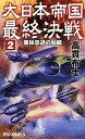 大日本帝国最終決戦 2/高貫布士【2500円以上送料無料】