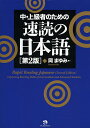 中・上級者のための速読の日本語/岡まゆみ【2500円以上送料無料】