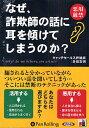 樂天商城 - CD なぜ、詐欺師の話に耳を傾けてしまう/多田【2500円以上送料無料】