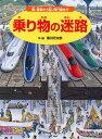 乗り物の迷路 車、電車から船、飛行機まで/香川元太郎/小賀野実【合計3000円以上で送料無料】