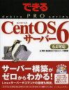 CentOS 6 サーバー/辻秀典/渡辺高志/できるシリーズ編集部【合計3000円以上で送料無料】