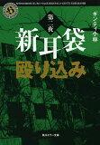 角川ホラー文庫 Hき7−2【2500以上】新耳袋殴り込み 第2夜/ギンティ小林