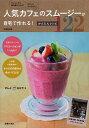 人気カフェのスムージーが自宅で作れる!かんたんレシピ122/平野奈津【2500円以上送料無料】