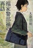 福家警部補の再訪/大倉崇裕【後払いOK】【2500以上】