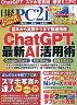 日経PC21 2013年9月号【雑誌】【後払いOK】【2500円以上送料無料】