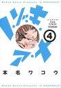 ノ・ゾ・キ・ア・ナ フルカラー 4/本名ワコウ【合計3000円以上で送料無料】