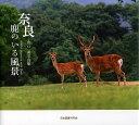 奈良−鹿のいる風景 山口勇写真集/山口勇【3000円以上送料無料】