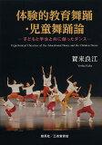 体験的教育舞踊・児童舞踊論 子どもと学生と共に創ったダンス/賀来良江【後払いOK】【2500以上】