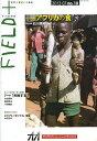 FIELD+ 世界を感応する雑誌 no.10(2013-07)【2500円以上送料無料】